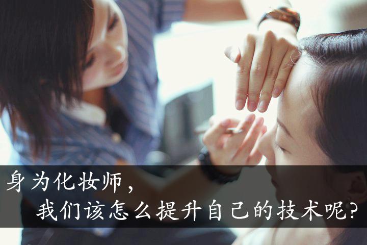 身为化妆师,我们该怎么提升自己的技术呢?
