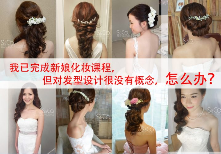 我已完成新娘化妆课程,但对发型设计很没有概念,怎么办?
