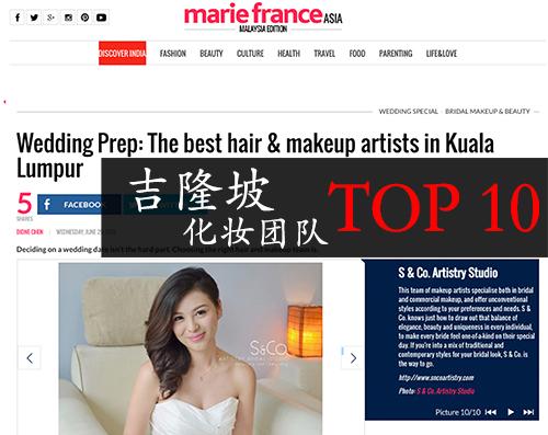2016年马来西亚 TOP 10 化妆Studio – S & Co.