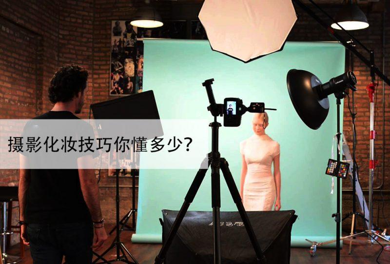 摄影化妆技巧你懂多少?