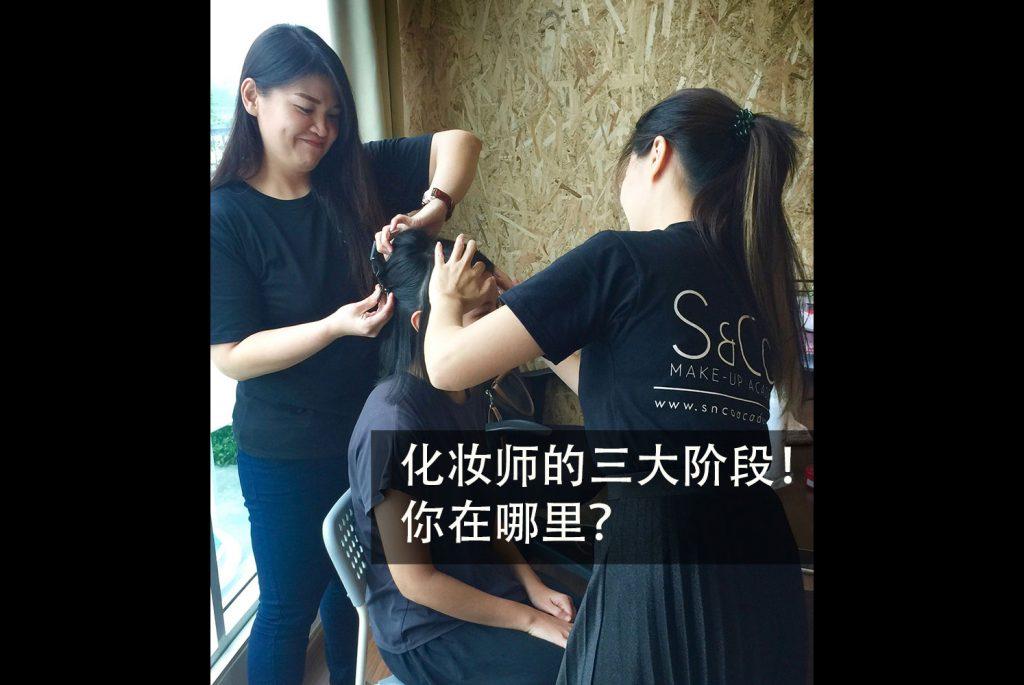 化妆师的三大阶段!初期,成熟期,收成期!