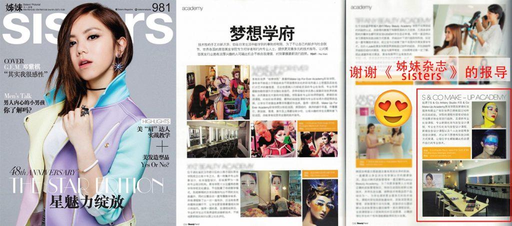 """S & Co.化妆学院被列为""""梦想学府""""!"""