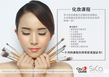 马来西亚吉隆坡化妆课程