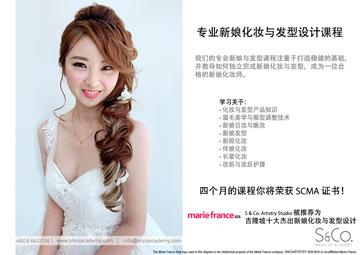 专业新娘化妆与发型设计课程