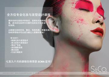 专业全方位化妆与发型设计课程