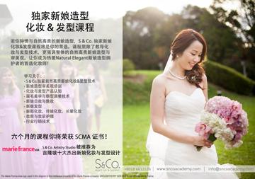 新娘自然高雅妆化妆发型设计课程