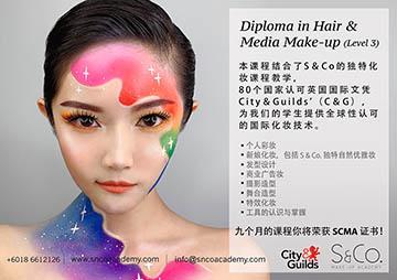 英国diploma化妆与发型设计课程